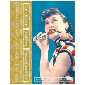 【T&H】Chinese Movie Magazines 1921-1951 中国电影杂志 老电影海报设计 英文原版