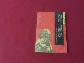 内丹与禅定:道佛医气功典籍选解
