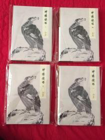 金庸名著《神雕侠侣1-4》大陆首套布面硬精装修订版