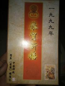 1999邮政贺卡