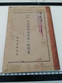 满洲国教材 稀少教师参考书  日语国民读本卷一 教授书  康德五年