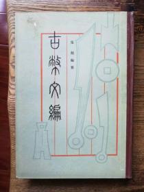 古币文编(1986年一版一印)