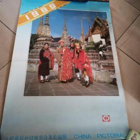 1989年挂历【西游记】尺寸70*50厘米(13张全)