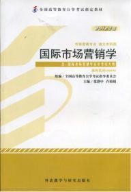 国际市场营销学(00098) (2012年版)  徐娟娟  外语教学与研究出版社  9787513517140