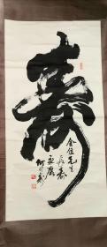 何仰羲河南淮阳县人,原名何明钦,字砚农,号宗燮道人,柳湖钓叟。其作品曾为毛主席贺寿并入选收藏集。