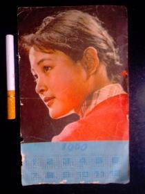 1980年历(电影演员陈冲像)