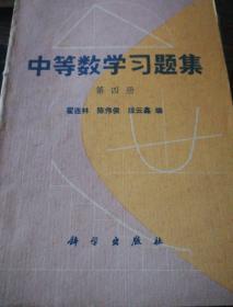 中等数学习题集(4册)