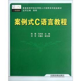案例式C语言教程
