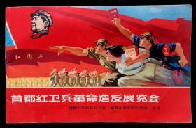 首都红卫兵革命造反展览会画册