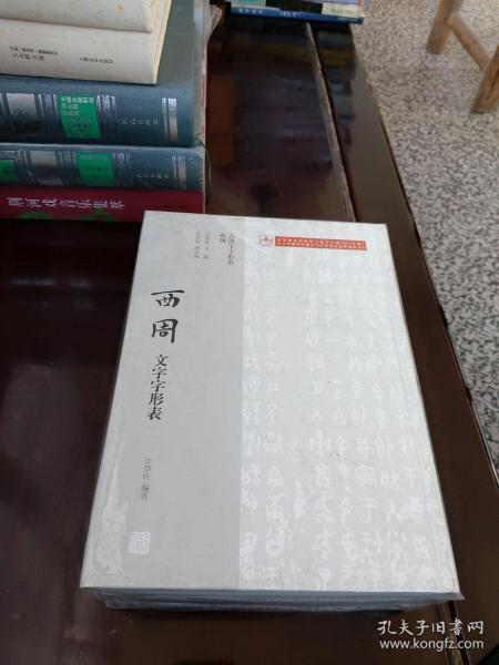 西周文字字形表