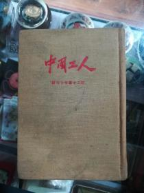中国工人——创刊号至第十三期(印数569册)影印版