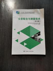 公差配合与测量技术(第5版)