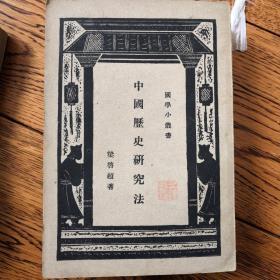 中国历史研究法,梁启超