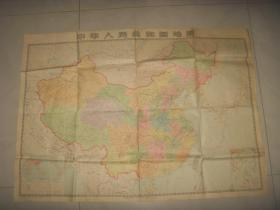 中华人民共和国地图  1965年5月第一版,1974年5月第4版,1978年1月第14次印刷
