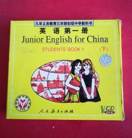 VCD  九年义务教育三年制初级中学教科书 英语 第一册(下) 【2盘】