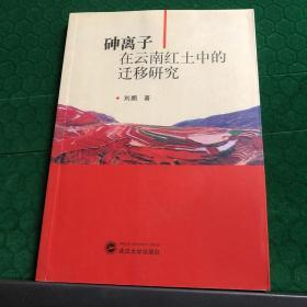 砷离子在云南红土中的迁移研究