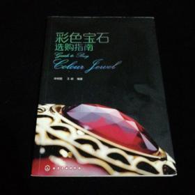 彩色宝石选购指南