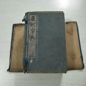线装《康熙字典》全6册