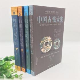 中国古钱大集华光普甲乙丙丁4册钱币收藏与鉴赏古钱图录书籍