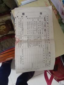 票证 湖北省郧县土地房产所有权存根 1953年