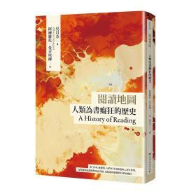 【预售】阅读地图: 人类为书痴狂的历史\阿尔维托?曼古埃尔\台湾商务