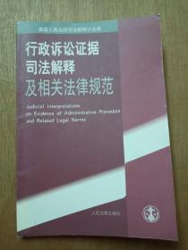 行政诉讼证据司法解释及相关法律规范