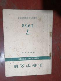 生物学文摘—植物学部分1958年1至8期共七期少第五期