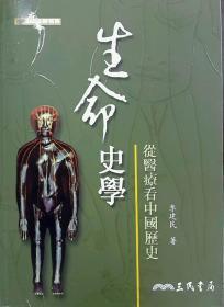 【预售】生命史学–从医疗看中国历史\李建民\三民书局