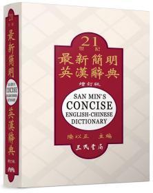 【预售】最新简明英汉辞典(增订二版)\陆以正\三民书局