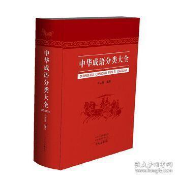 中华成语分类大全