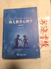 幼儿教育心理学(修订版)孔网珍稀本