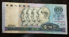 第四套人民币百元钞1990版四位领袖*八五品