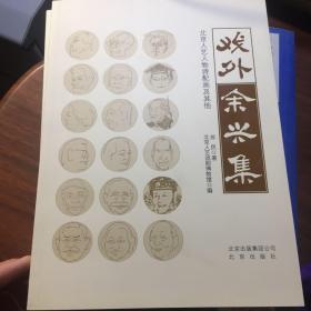 戏外余兴集 : 北京人艺人物诗配画及其他
