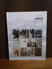 嘉德四季(23):中国书画