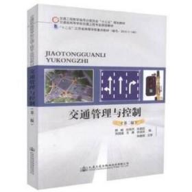 交通管理与控制(第二版)陈峻人民交通出版社股份