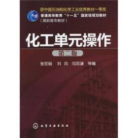 【全新正版】化工单元操作(张宏丽)(第二版)9787122078711化学工业出版社