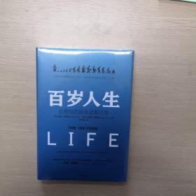百岁人生 长寿时代的生活和工作