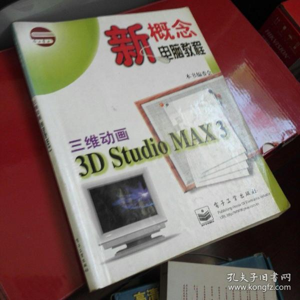 三维动画3D Studio MAX 3