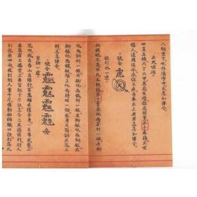 鲁班定国真经 大木金大木经鲁班经民国法术符咒珍本书籍。