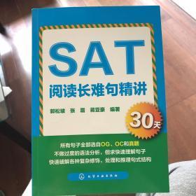 SAT阅读长难句精讲30天