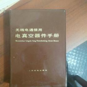 无线电通信用电真空器件手册(塑封套软精装)