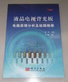 正版现货 液晶电视背光板电路原理分析及故障维修 9787030290915