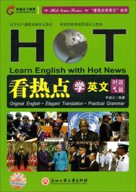 看热点学英文. 时政篇