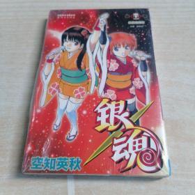 银魂    (第51卷)
