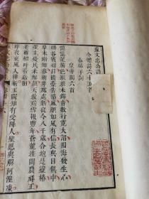 清道光 苏文忠公诗集全12册50卷 见图品自定 有补图