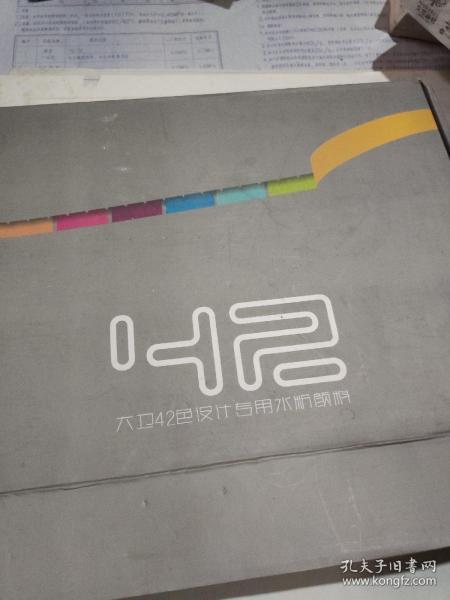 大卫42色设计专用水粉颜料