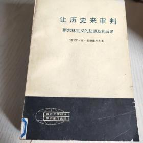 让历史来审判:斯大林主义的起源及其后果(下册)