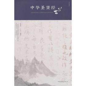 新书--中侨悦读汇:中华圣贤经