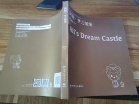 阿狸.梦之城堡(签章版)