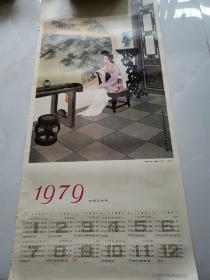1979年 年历画 红楼梦人物林黛玉,王叔晖作